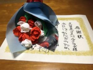 感謝状と花束