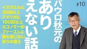 「パウロ秋元のありえない話#010」がアップされました!