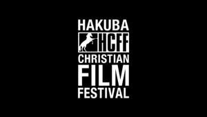 「HAKUBA CHRISTIAN FILM FESTIVAL 2021 エントリー作品」がアップされました